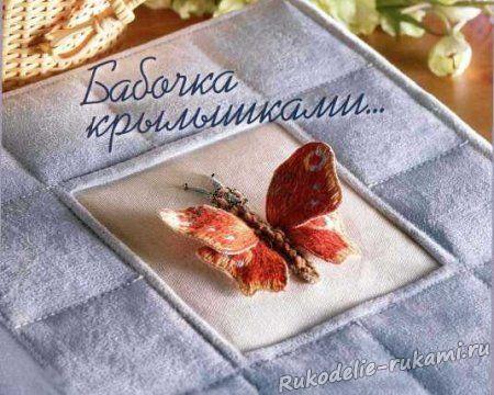 Объемная вышивка бабочки
