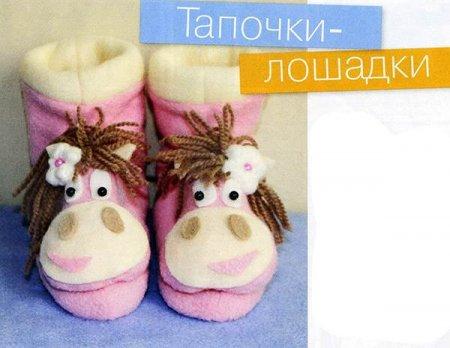 Тапочки-лошадки